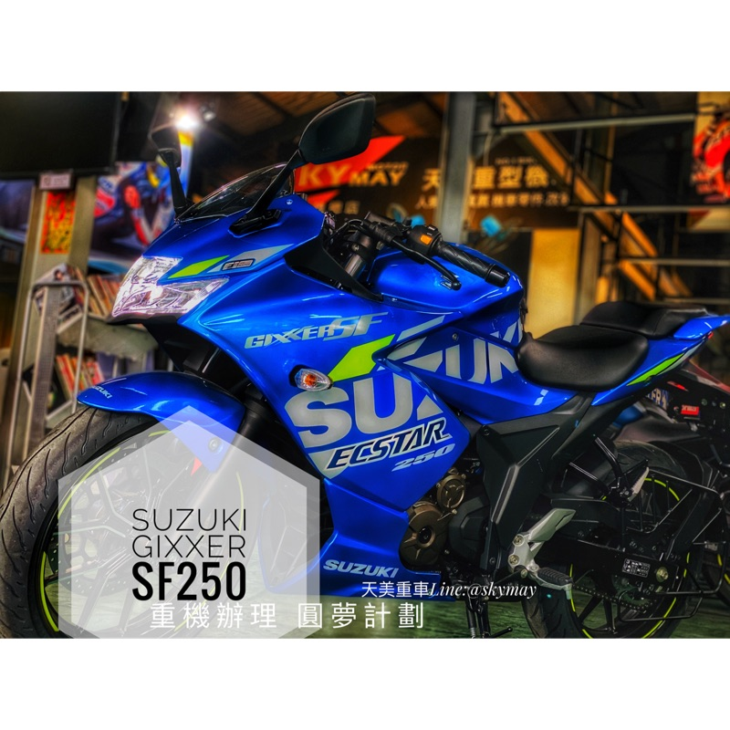 【天美重車 新車 〗SUZUKI Gixxer SF250  天美重車 新車銷售辦理中
