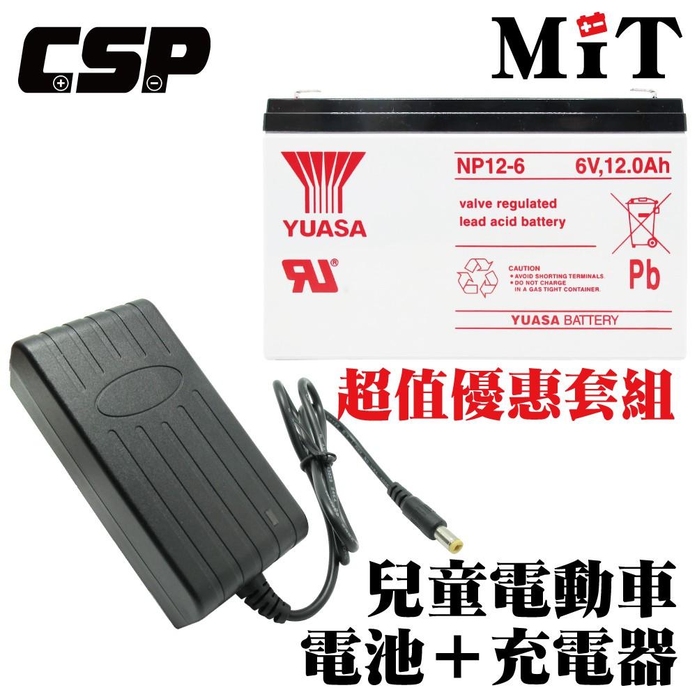 【YUASA電池+充電器】YUASA NP12-6+6V1.8A自動充電器 安規認證 鉛酸電池充電 電動車 玩具車 童車