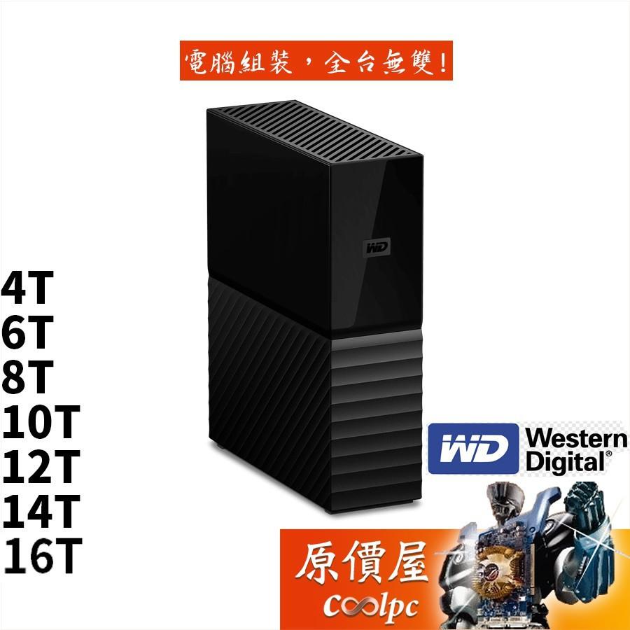WD威騰 My Book 4TB 6TB 8TB 10TB 12TB 14TB 16TB /3.5吋/外接硬碟/原價屋