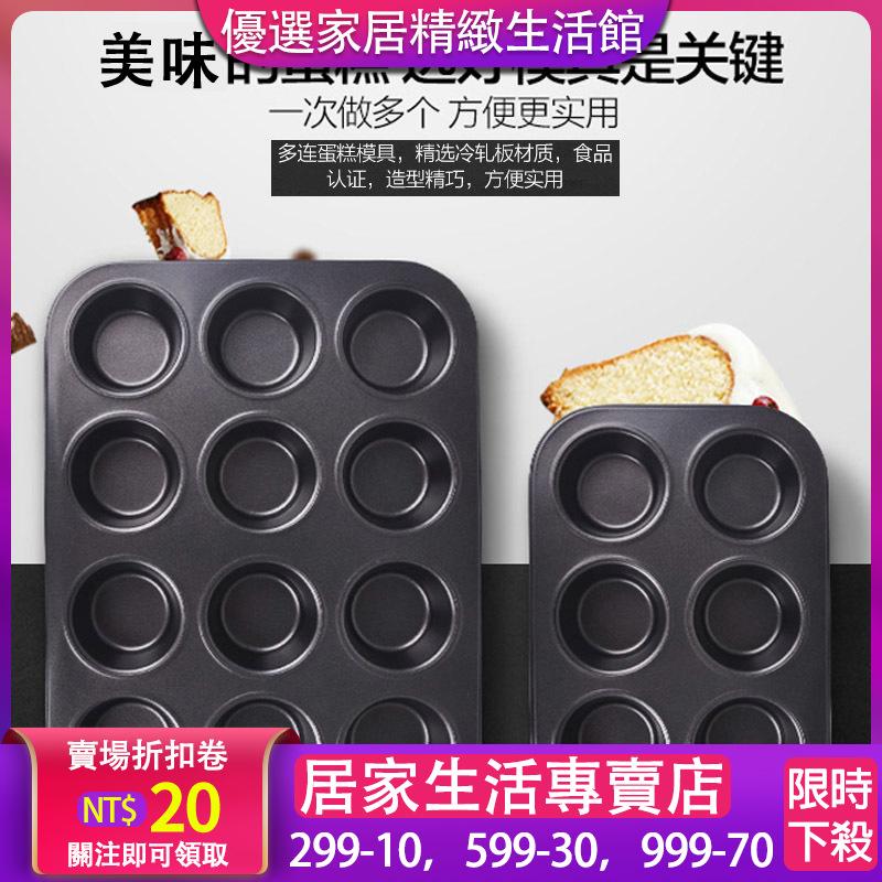 雞蛋糕模具 多款烤盤可選 蛋糕模具 鬆餅烤盤 甜甜圈 紅豆餅機 卡通烤盤 煎餅鍋 DIY模具烤盤 烘焙模具 不沾黏塗層
