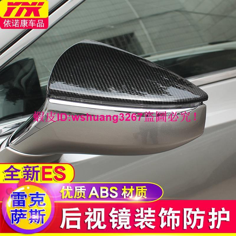 Lexus凌志新ES200 ES300H ES250 ES300 UX250h改裝後視鏡蓋碳纖維色後視鏡貼
