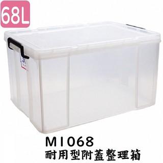 【耐用型附蓋整理箱68L】整理箱 收納箱 箱子 分類 受納 衣物收納 玩具收納 新北市
