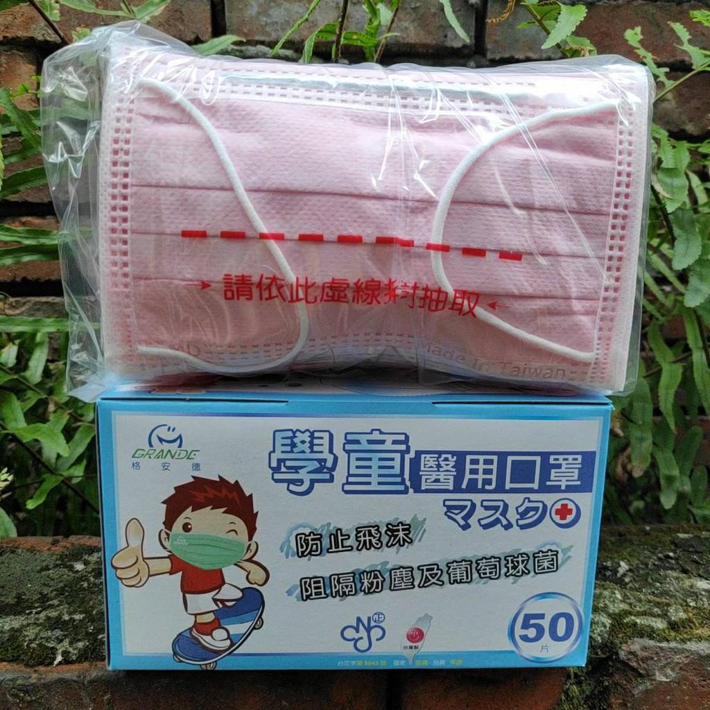 格安德 醫療 MD 雙鋼印 台灣製 兒童成人平面 上好醫療防護口罩/50入