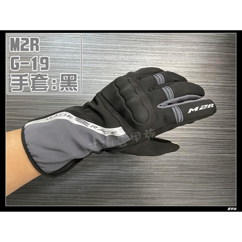 Max工作室✌️手套【M2R G-19(G19):黑】可觸控 冬季 防水 防寒 防摔 手套 超商取貨OK哦^^