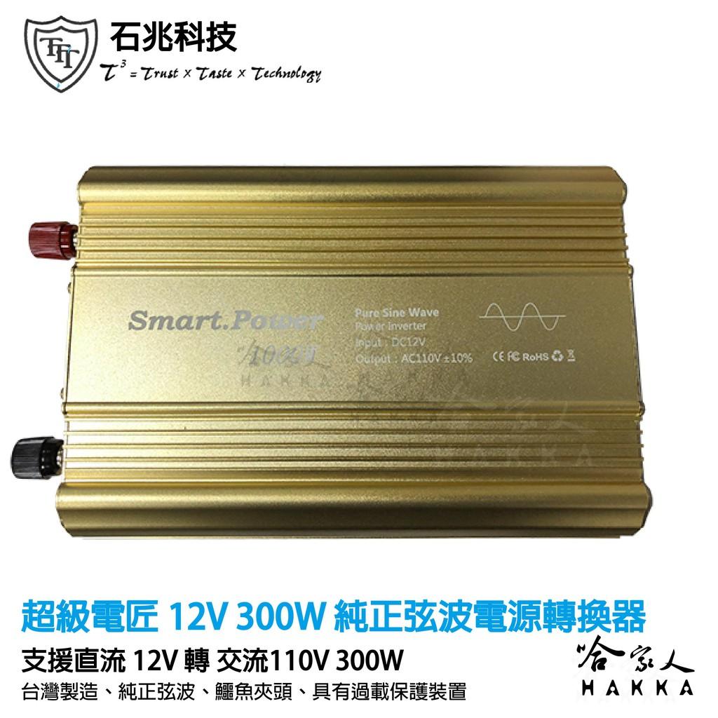 超級電匠 純正弦波 電源轉換器 300W 12V 轉 110V 台灣製造 ac 轉 dc 過載保護裝置  哈家人