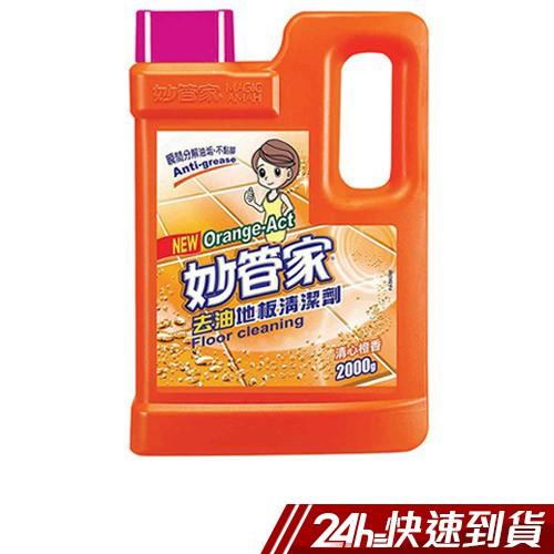 妙管家-去油地板清潔劑(橙香)2000g
