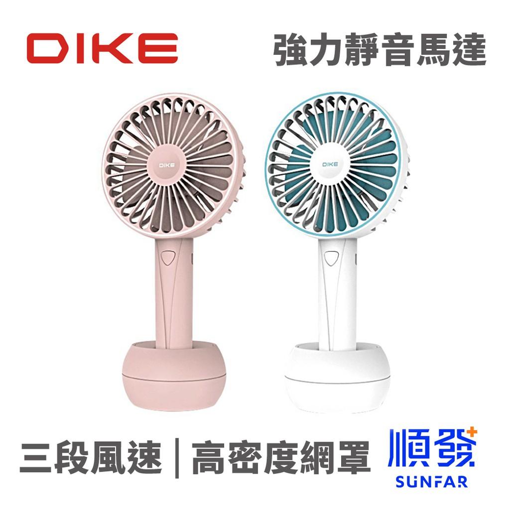 DIKE Playful DUF140 勁涼暢快 手持雙用風扇 顏色隨機出貨