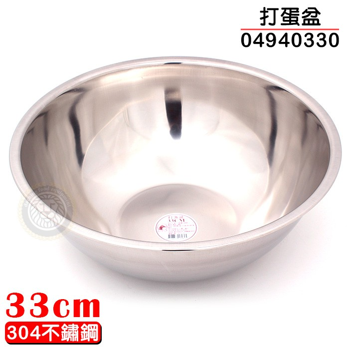 不鏽鋼打蛋盆 (33cm/04940330/#304) 鋼盆 打蛋盆 調理盆 白鐵盆 大慶㍿