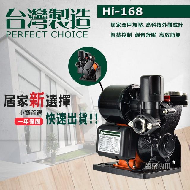 【無水塔可用】APP台灣製造 Hi-168靜音加壓機 加壓馬達