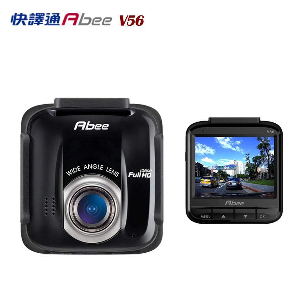 加碼送16G記憶卡+三孔車充【快譯通 Abee】 V56 SONY感光元件1080P 高畫質行車紀錄器