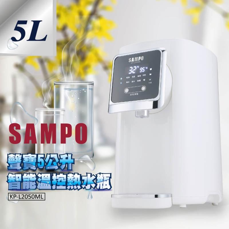 全新~公司貨SAMPO 聲寶 5公升智能溫控熱水瓶 KP-L2050ML