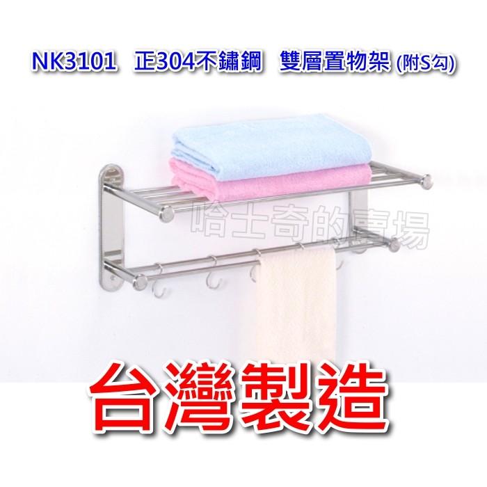 【台灣製造】NK3101 雙層置物架 正304 不鏽鋼 雙桿雙層架 長型雙層架 雙層毛巾架 雙層置衣架 置物架 放衣架