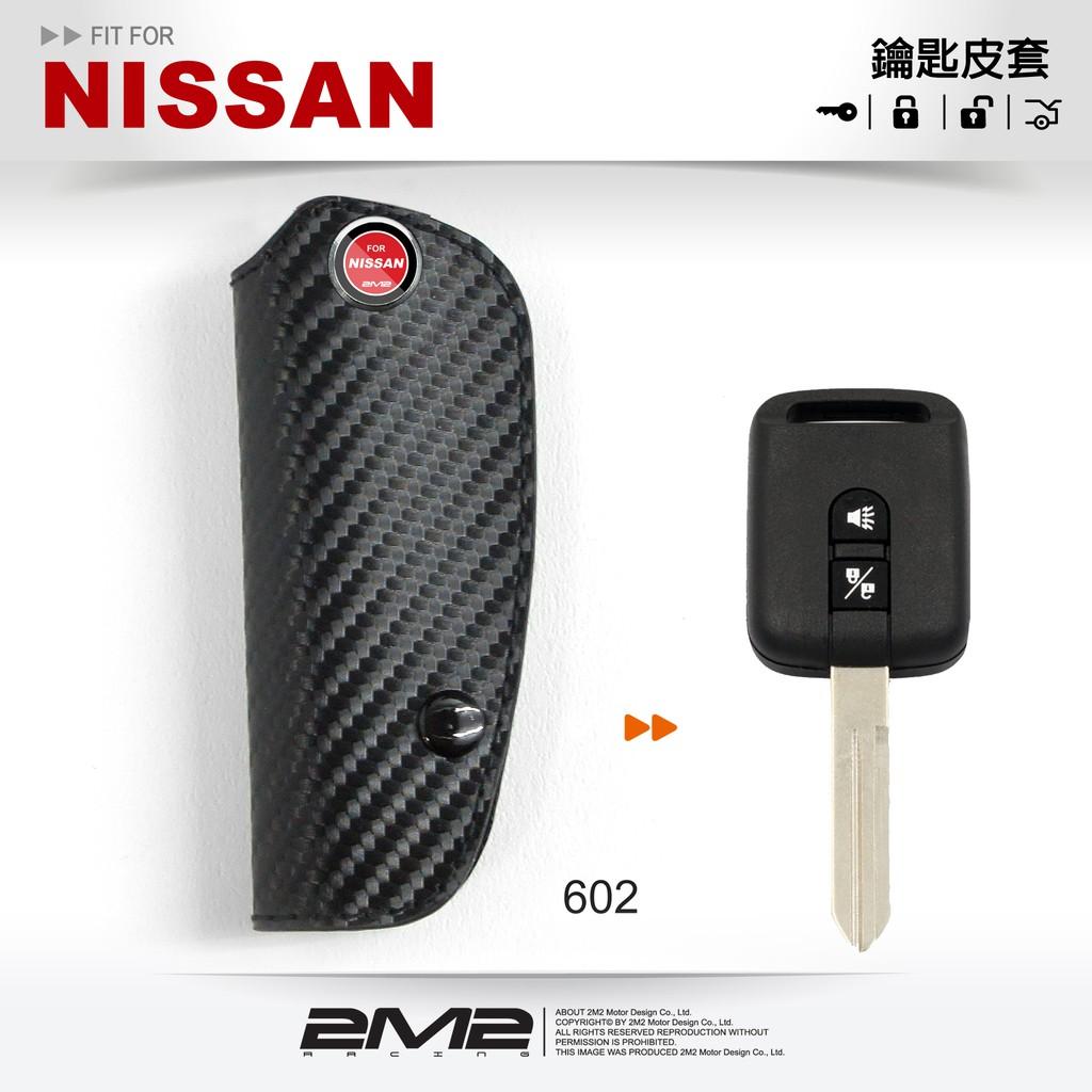 【2M2】NISSAN SENTRA 180 M1 日產汽車 鑰匙皮套 鑰匙圈 晶片 鑰匙包 保護套