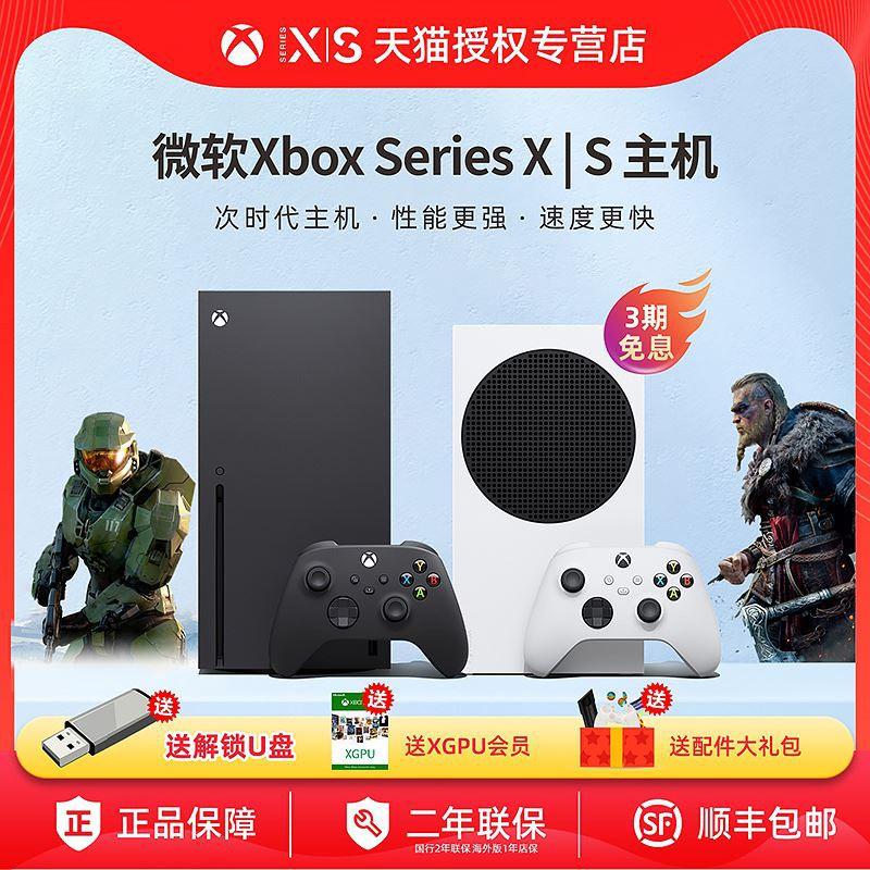 微軟xbox series X/S次世代主機xbox one s 1t體感遊戲主機xboxone s家庭娛樂電視遊戲XS
