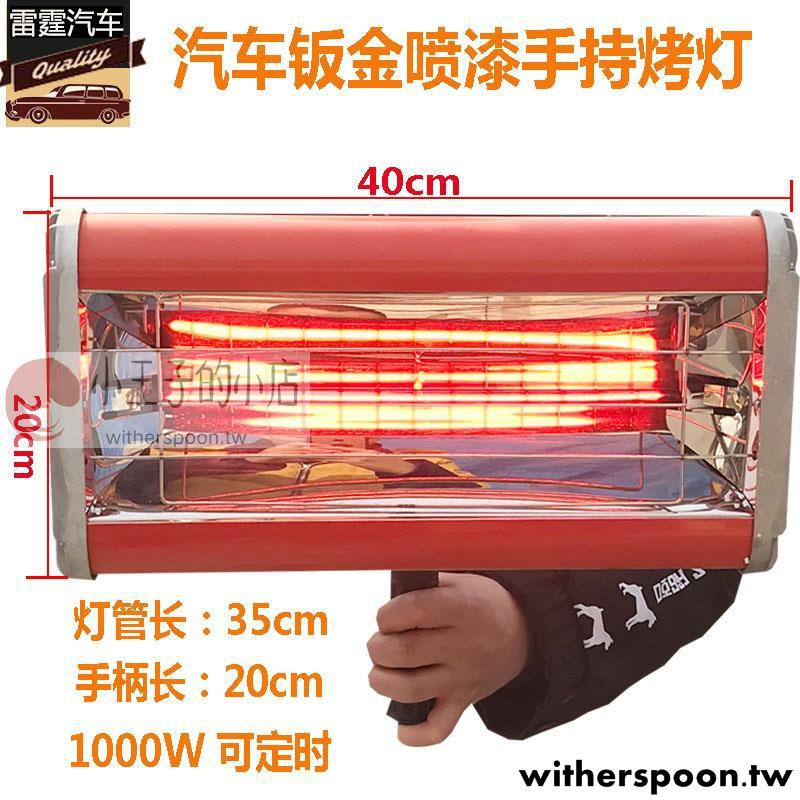 汽車用品/烤漆房烤漆燈噴漆烤燈 短波紅外線加熱烤燈 鈑金噴漆烘干燈 1000W
