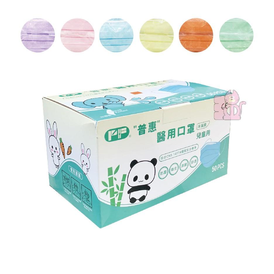現貨 售完不補 普惠醫用口罩 (未滅菌) 兒童 50片/盒 : 雙鋼印 橘色、黃色、綠色、藍色、紫色、粉色