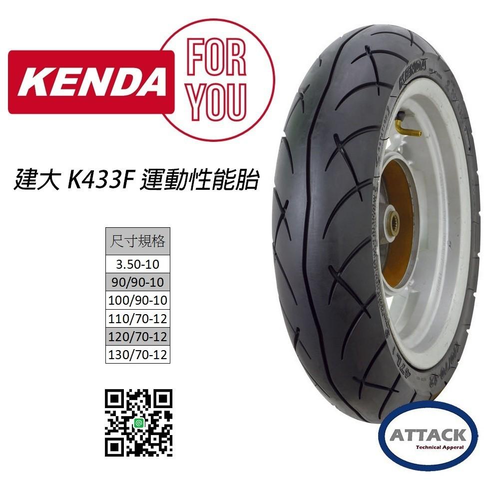 台中大同車業 KENDA 建大 K433F 110 120 130 /70-12 特價800