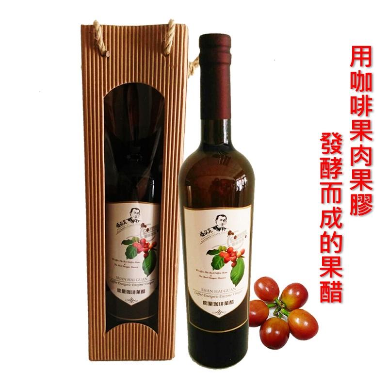 古坑【山海觀咖啡莊園】能量咖啡果醋750ml/瓶(禮盒)
