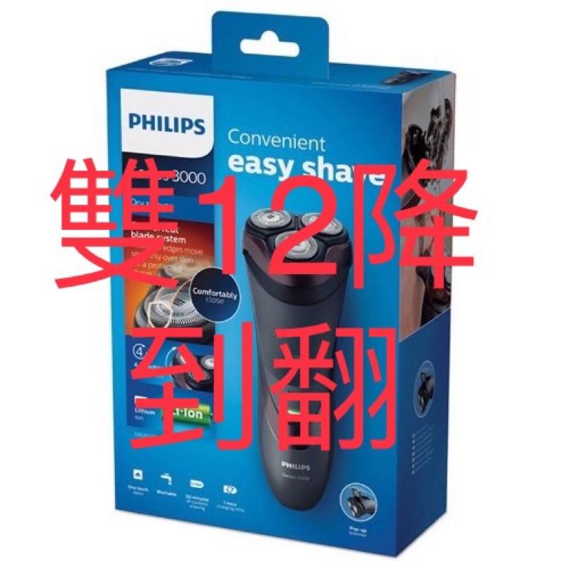 新品-PHILIPS飛利浦頂級三刀頭電動刮鬍刀 電鬍刀 S3520 另售 S7720 S5620 S5600 S9161