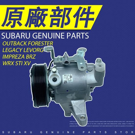 73111FJ041 SUBARU Forester XV 壓縮機 純正部件