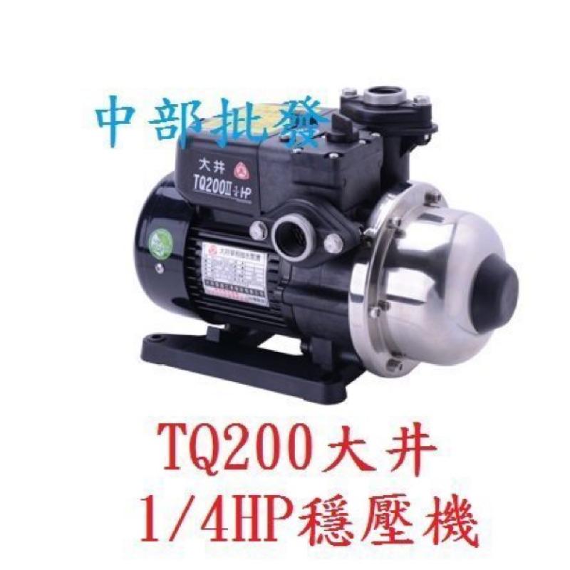 免運 中部批發』大井 TQ200II 1/4HP 電子穩壓加壓馬達 電子式穩壓機 加壓機 抽水機 恆壓機(台灣製造)