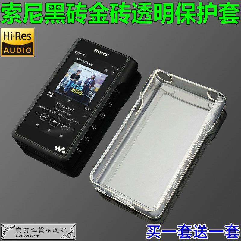 特惠☆黑磚保護套索尼NW-WM1A透明套 WM1A硅膠套 WM1Z保護套 金磚保護套cooome.tw