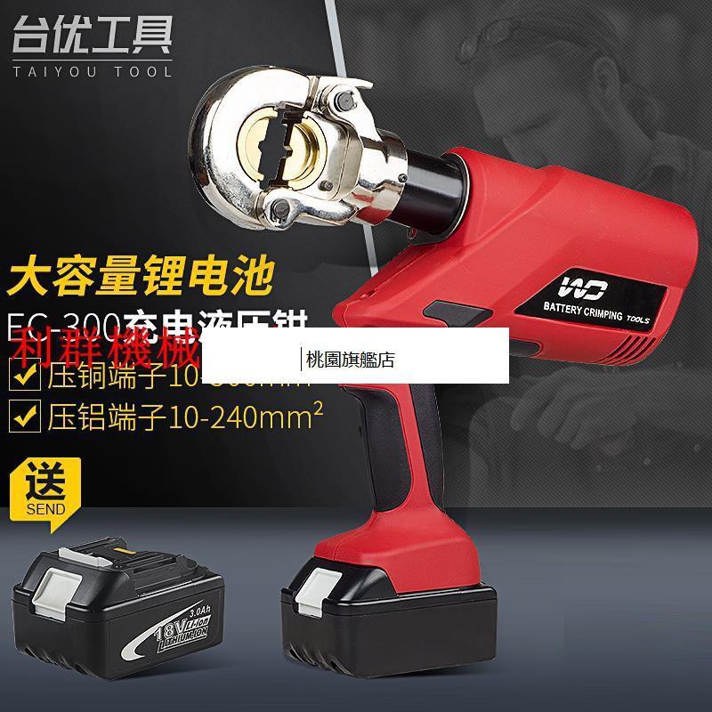 臺優電動壓接機 電動液壓鉗充電式壓線鉗H型線夾線夾壓接鉗EC-300