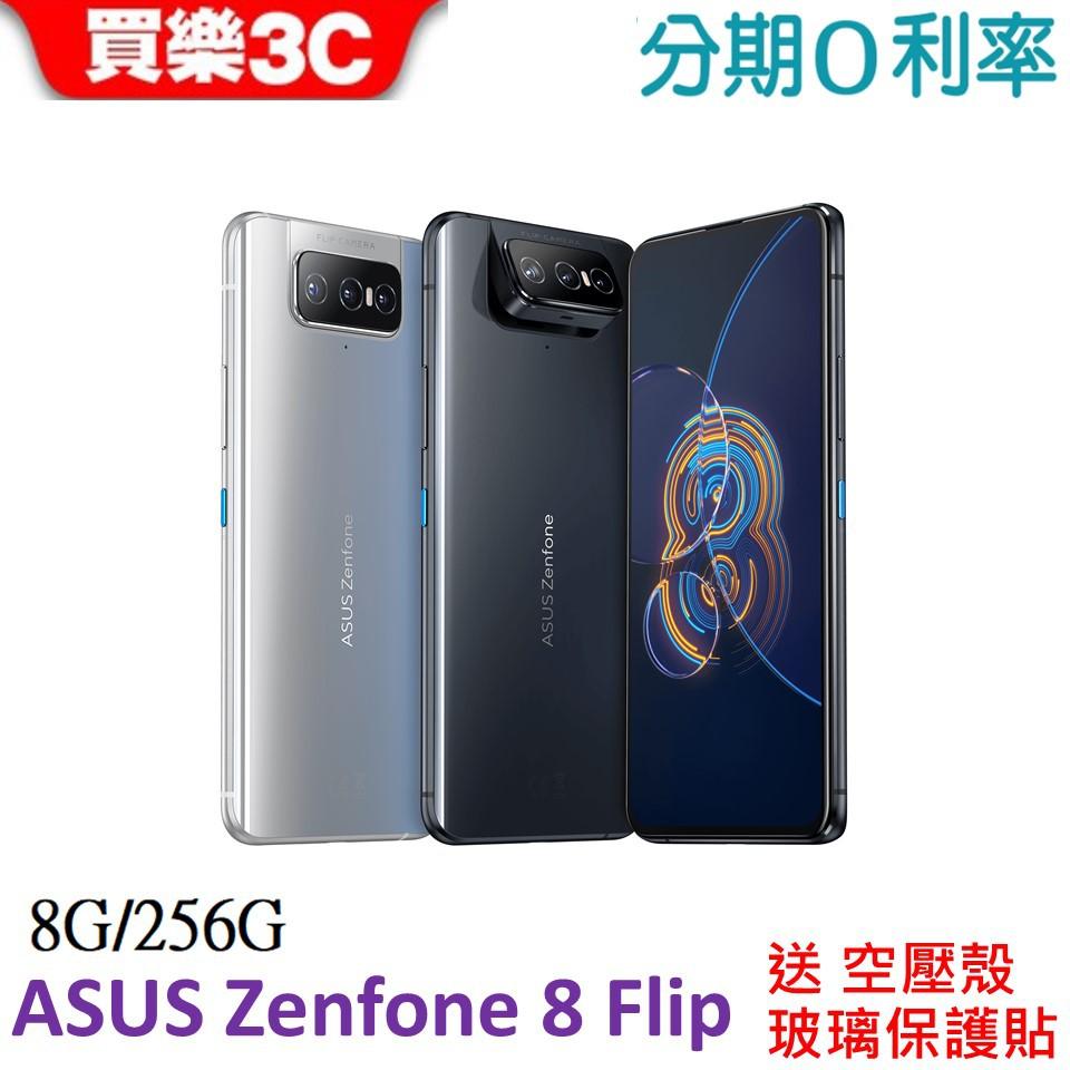 ASUS Zenfone 8 Flip 手機 8G/256G【送 空壓殼+玻璃保護貼】ZS672KS