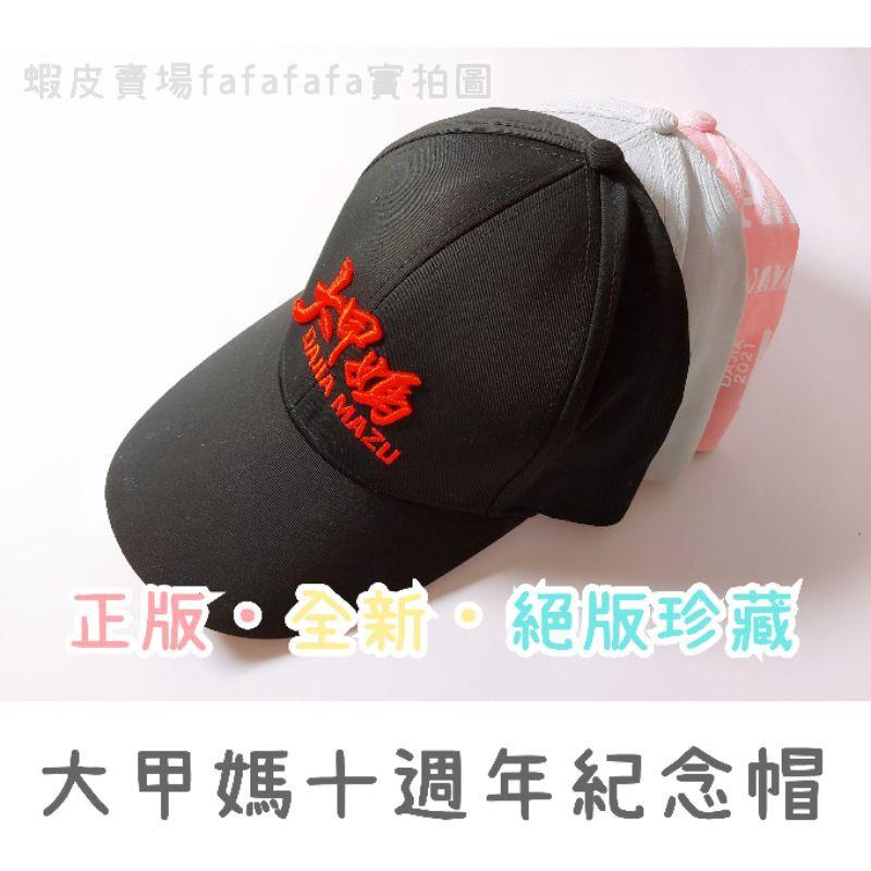 鎮瀾宮 大甲媽 紀念帽 帽子 十週年紀念帽