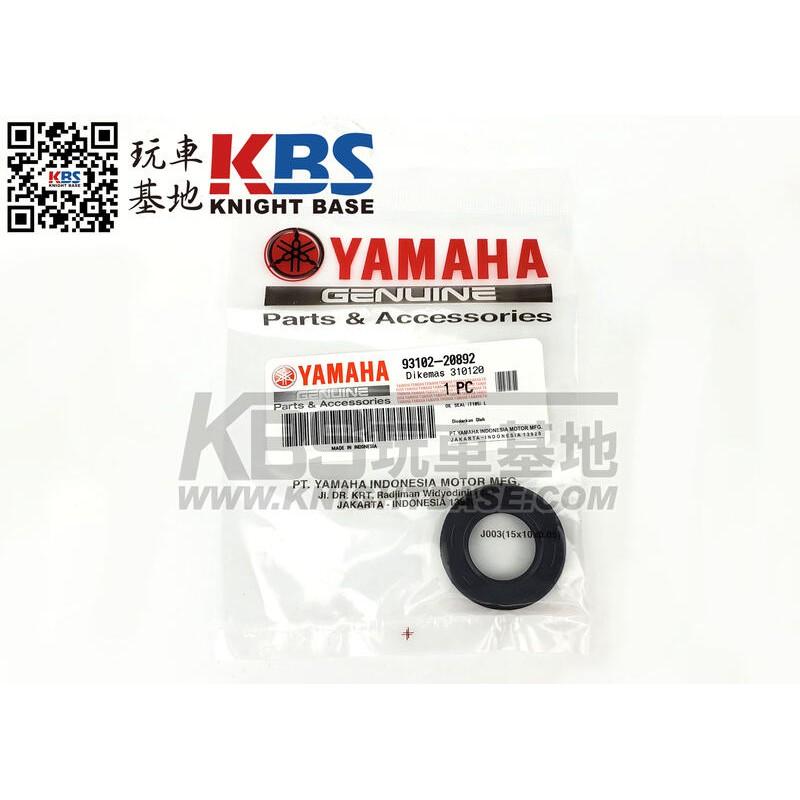【玩車基地】YAMAHA R15 V2 副軸油封 OIL SEAL 93102-20892 山葉原廠零件