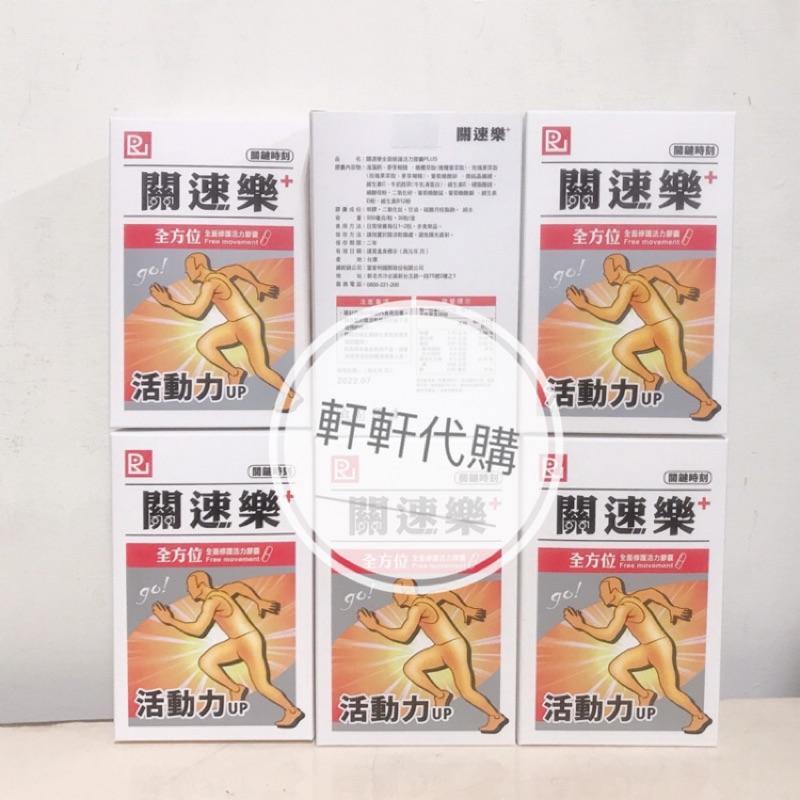 👑軒軒代購👑 關速樂全面修護活力膠囊 單盒 (30粒/盒)