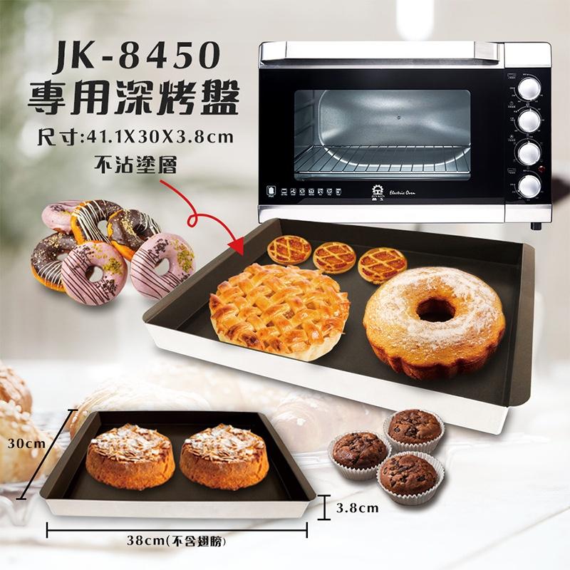 晶工牌46L旋風大烤箱 JK-8450防沾深烤盤 / 黑色烤盤 / 烤網