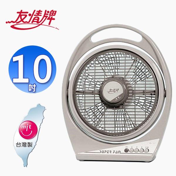 友情牌10吋手提箱扇/涼風扇/電扇 KB-1081(免運)