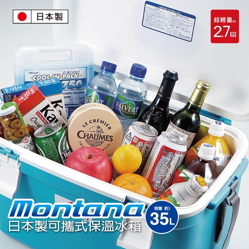日本製 Montana 可攜式保溫冰桶35L(藍色) / 冰桶 保冰桶 保溫桶 釣魚 冷藏箱