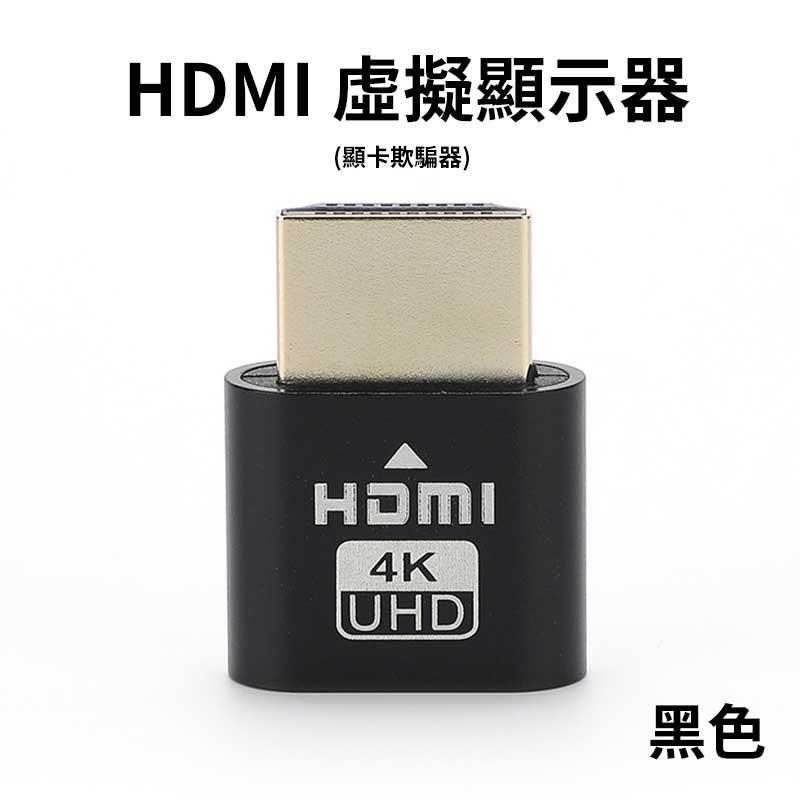 【懷特現貨】HDMI假負載  遠端 顯示卡 欺騙器 虛擬顯示器 螢幕欺騙器 挖礦 解鎖rtx 3060