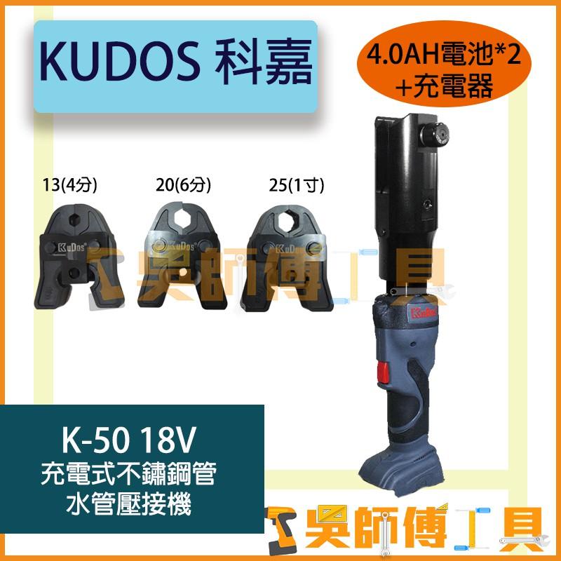 *吳師傅工具*KUDOS 科嘉 K-50 18V充電式不鏽鋼管水管壓接機/尖嘴式 含BOSCH 4.0AH雙電池+充電器