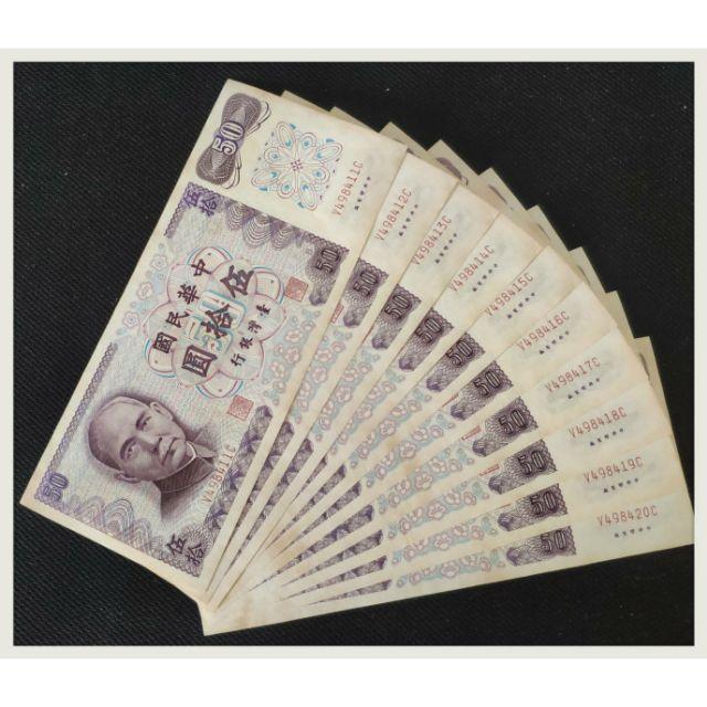 舊鈔 古錢 舊錢 50圓 50元 五十