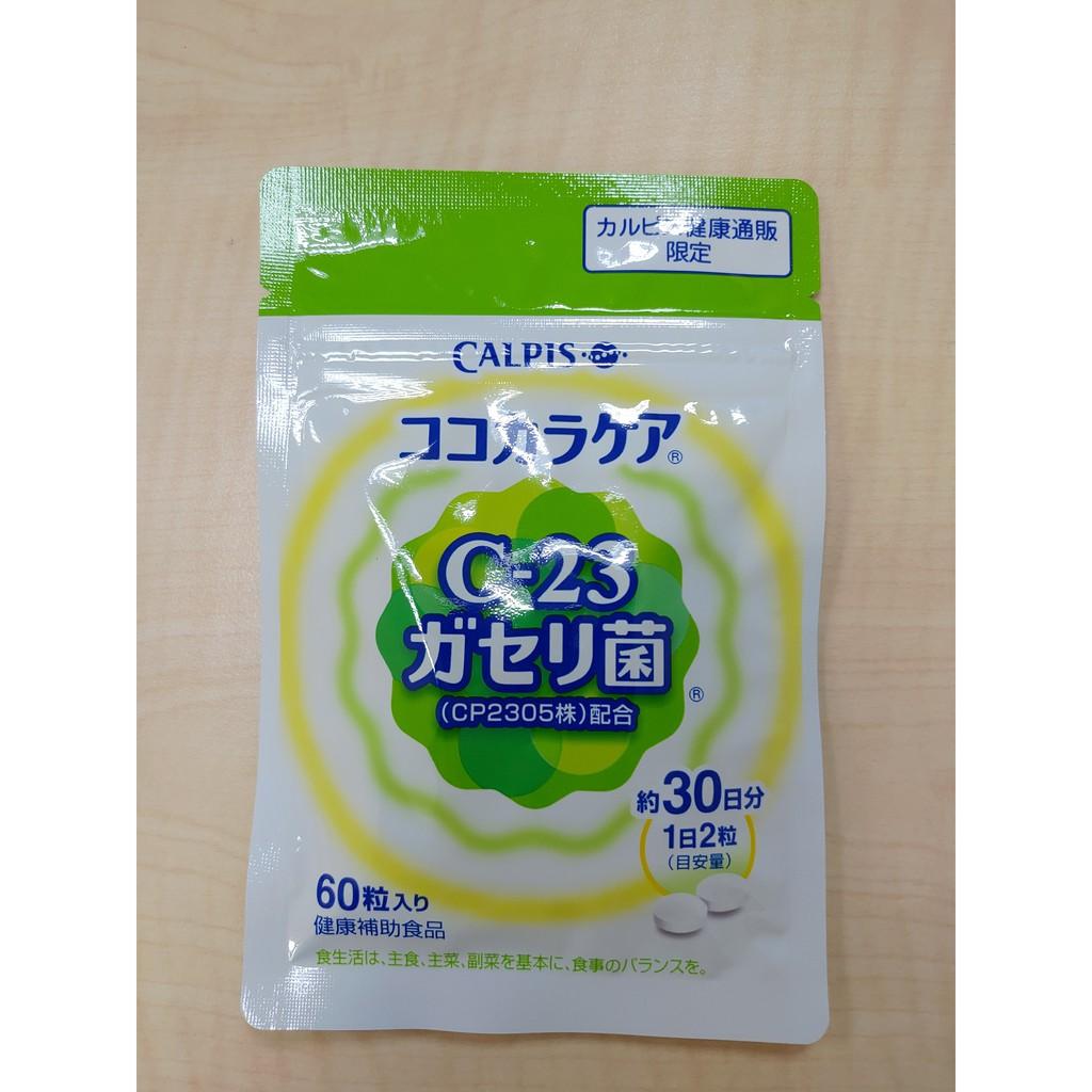 現貨保證 CALPIS 日本境內版 C-23 乳酸菌 CP2305 30日份 60粒 可欣可雅 可爾必思 2021年5月