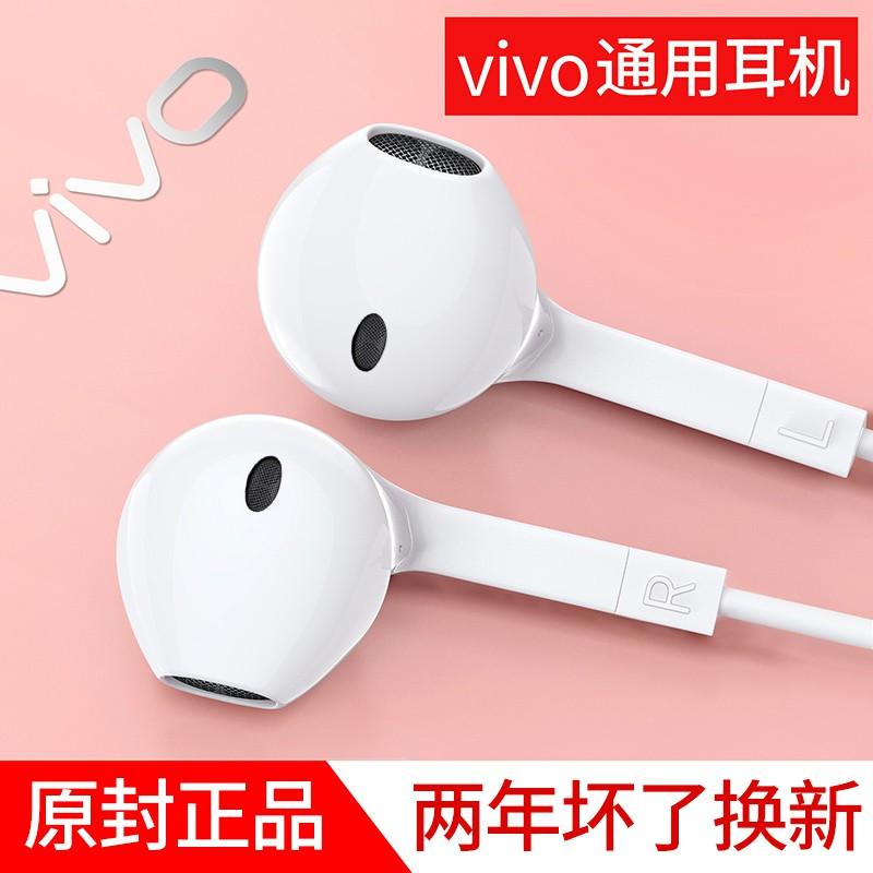 原裝正品耳機適用于vivo手機x30x50x9x21vivox23vivox20x7x27s7有線高音質入耳式耳塞子IQ