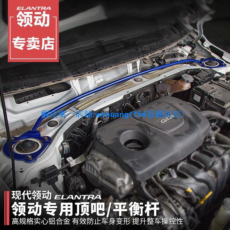 現代 Elantra Sport 平衡桿 Elantra Sport 改裝頂吧防傾拉桿平衡桿 增加車身穩定