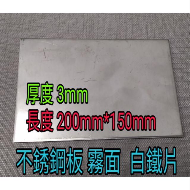 不銹鋼板 霧面 厚3mm 長200mm*150mm 白鐵片