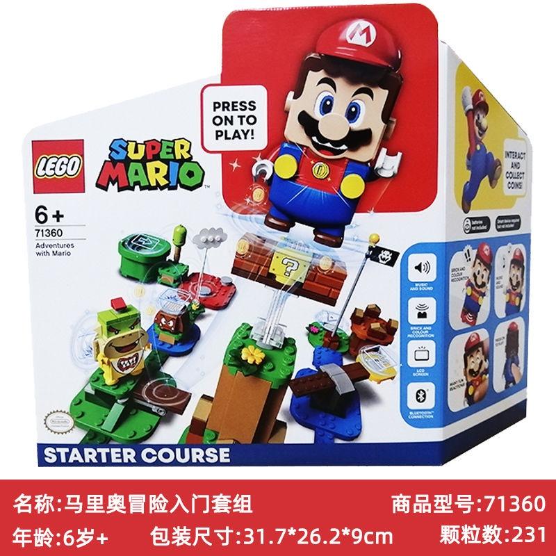 【童夢】樂高積木超級瑪麗71368馬裡奧71360/71365/71366/71367/71369玩具