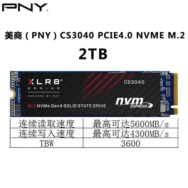 【現貨 廠家直銷】全新美商PNY CS3040 2T NVME PCIE4.0固態硬盤 讀5600寫4300