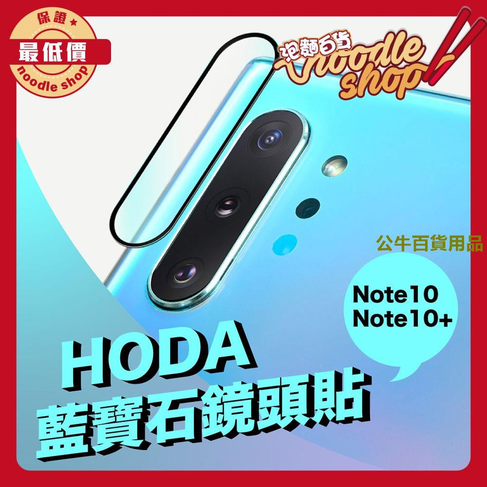 公牛百貨用品HODA 藍寶石鏡頭貼 三星 Samsung Note10/Note10+ 鏡頭貼,保護