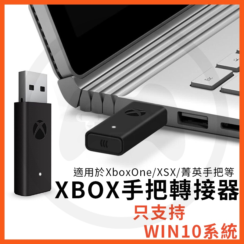 現貨 Xbox one/series 手把 無線接收器  PC接收器 轉接器 適用WIN10  Xbox手把接收器