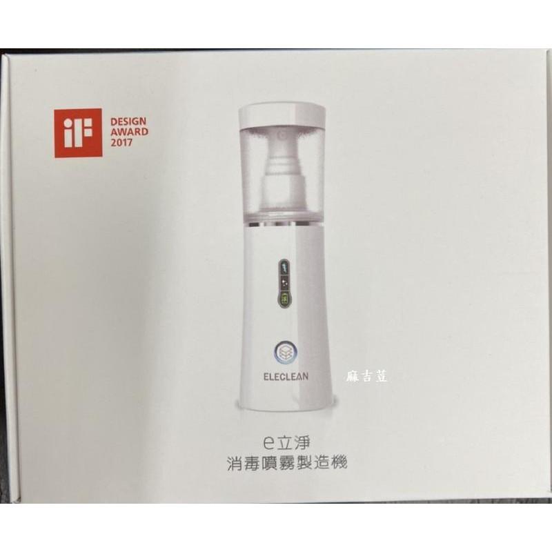 (免運費)e立淨消毒噴霧製造機 水+電=消毒水 可取代酒精/乾洗手 消毒抗菌除臭 安全(無藥劑添加)強效(高效殺菌)經濟