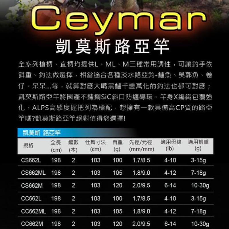 【阿一釣具】全新 寶熊 OKUMA Ceymar 凱莫斯 路亞竿 M/ML/L/UL