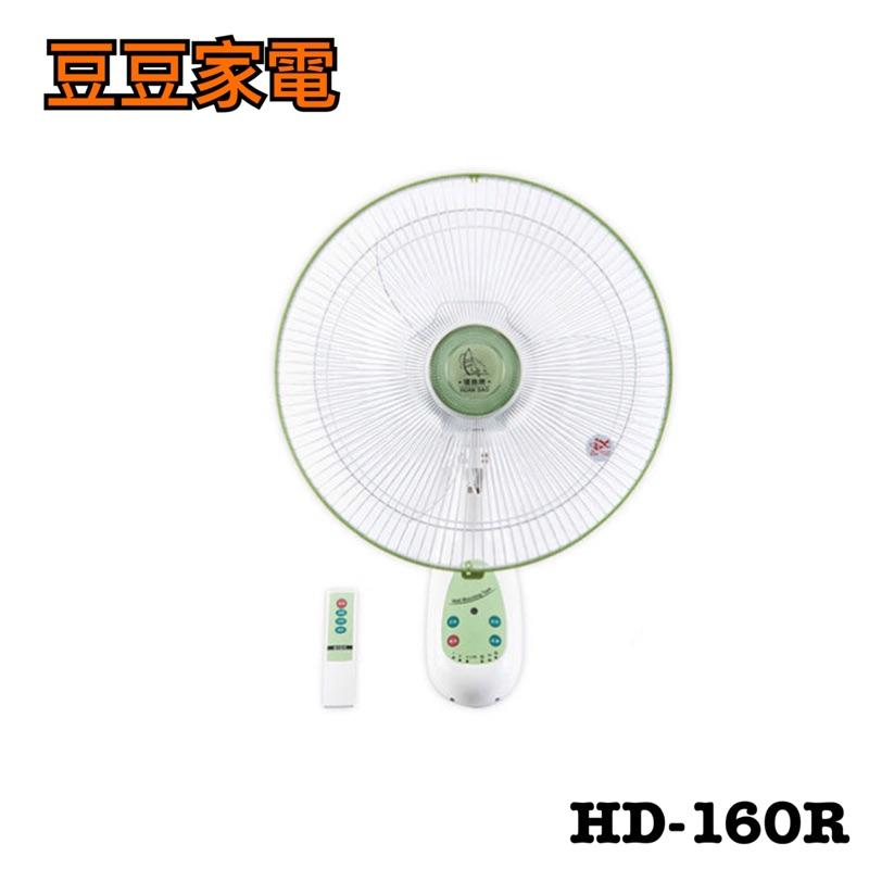 [免運費]環島牌 16吋遙控壁扇 HD-160R