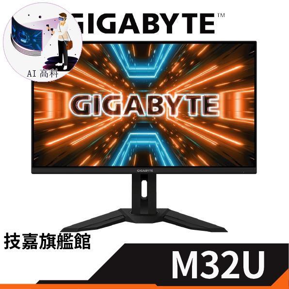 【高科優選】免運 全網正貨最優惠 Gigabyte 技嘉 M32U 1ms IPS 144Hz HDMI2.1 螢幕 三