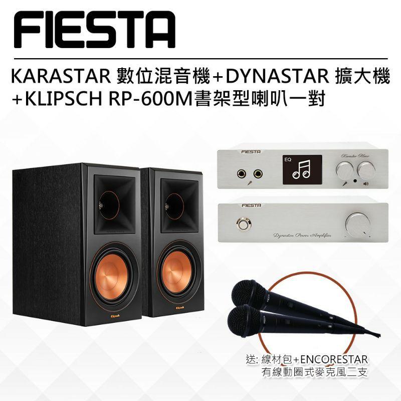 FIESTA 數位混音機+擴大機+KLIPSCH RP-600M書架型+Samsung UA 55TU8500 WXZW